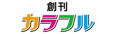 広島人ライターたちが「広島のニュース、コネタ、ライフハック」を中心にお届けする広島人の読み物です。 創刊カラフル