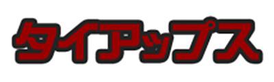 広島でライブイベントなどを企画している タイアップス